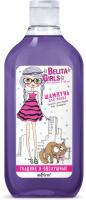 Шампунь для волос Belita Girls Для девочек 7-10 лет гладкие и послушные (300мл) -