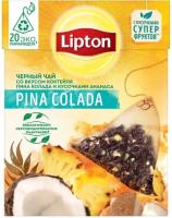 Чай пакетированный Lipton Pina Colada черный с кусочками ананаса (20пир) -