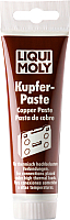 Смазка Liqui Moly Kupfer-Paste / 3080 (100г) -