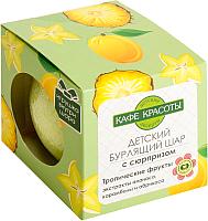 Бомбочка для ванны Le Cafe de Beaute Тропические фрукты с сюрпризом (120г) -