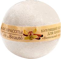 Бомбочка для ванны Le Cafe de Beaute Ванильный сорбет (120г) -