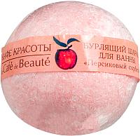 Бомбочка для ванны Le Cafe de Beaute Персиковый сорбет (120г) -