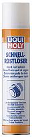 Растворитель Liqui Moly Schnell-Rostloser / 1612 (300мл) -