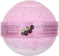 Бомбочка для ванны Le Cafe de Beaute Смородиновый сорбет (120г) -