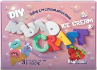 Набор для изготовления мыла Инновации для детей Мыло Craft. Ice Cream. Клубника / 893 -