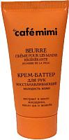 Крем для рук Le Cafe de Beaute Mimi восстанавливающий молодость кожи (50мл) -