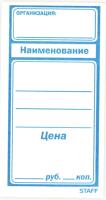 Набор ценников Staff Большой / 128688 (600шт) -