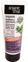 Крем для ног Organic Shop Барбадосский SPA-педикюр (75мл) -