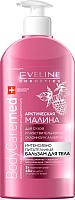 Крем для тела Eveline Cosmetics BodyCare Med+ интенсивное питание арктическая малина (350мл) -