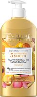 Масло для тела Eveline Cosmetics Botanic Expert ультра-питательное 5 драгоценных масел (350мл) -