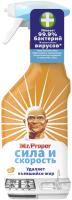 Чистящее средство для кухни Mr.Proper Спрей Сила и Скорость Апельсин антибактериальный (450мл) -