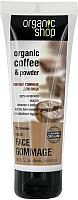 Гоммаж для лица Organic Shop Утренний кофе (75мл) -
