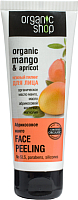 Пилинг для лица Organic Shop Абрикос и манго (75мл) -