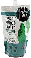 Шампунь для волос Organic Shop Голубая лагуна (500мл) -