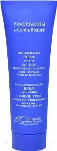 Купить Крем для лица Le Cafe de Beaute, Ночной уход активное увлажн. для сухой и нормальн. кожи (50мл), Россия