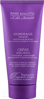 Купить Скраб для лица Le Cafe de Beaute, Глубокое очищение для жирной и проблемной кожи (100мл), Россия