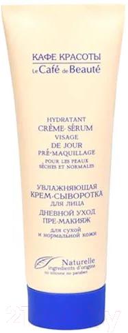 Купить Крем для лица Le Cafe de Beaute, Увлажняющий дневной уход пре-макияж для сухой и норм.кожи (50мл), Россия