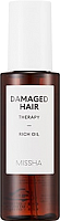 Масло для волос Missha Damaged Hair Therapy Rich Oil (80мл) -