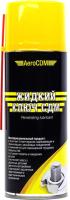 Смазка техническая AeroCDM Жидкий ключ WD40 (210мл) -