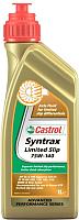 Трансмиссионное масло Castrol Syntrax Limited Slip 75W140 / 1543CD (1л) -