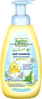 Шампунь детский Babyline Nature с маслом чайного дерева для младенцев DN63 (260мл) -
