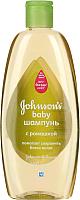 Шампунь детский Johnson's Baby С ромашкой (300мл) -