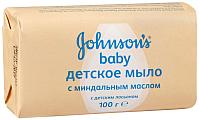 Мыло детское Johnson's Baby С миндальным маслом (100г) -