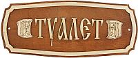 Табличка для бани Добропаровъ Туалет 2321480 -