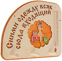 Термометр для бани Добропаровъ 2310771 -