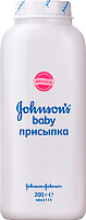Присыпка Johnson's Baby Детская (200г) -