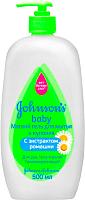 Гель для душа детский Johnson's Baby С экстрактом ромашки (500мл) -