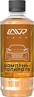 Автошампунь Lavr Ln2202-L (330мл) -