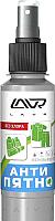 Пятновыводитель Lavr Ln1465 (120мл) -