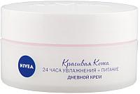 Крем для лица Nivea Дневной питательный красивая кожа (50мл) -