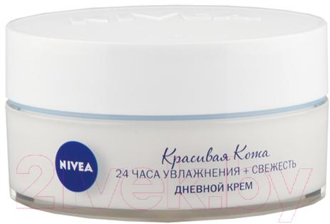 Купить Крем для лица Nivea, Дневной увлажняющий красивая кожа (50мл), Польша, Красивая Кожа (Nivea)