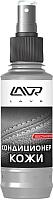Очиститель для кожи Lavr Восстанавливающий / Ln1471-L (185мл) -