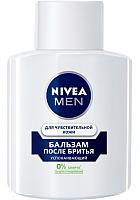 Бальзам после бритья Nivea Men для чувствительной кожи успокаивающий (100мл) -