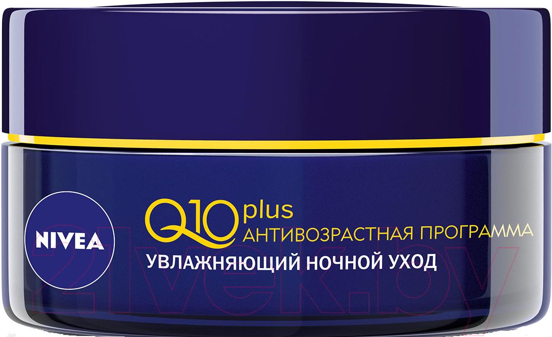 Купить Крем для лица Nivea, Visage антивозр. программа против морщин ночной увлажн. Q10 Plus (50мл), Польша
