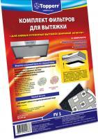 Комплект фильтров для вытяжки Topperr 1101 FV 1 -