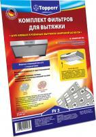 Комплект фильтров для вытяжки Topperr 1113 FV 3 -