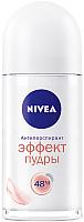 Дезодорант шариковый Nivea Эффект пудры (50мл) -
