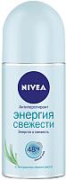 Дезодорант шариковый Nivea Энергия свежести (50мл) -