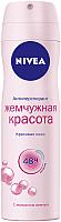 Дезодорант-спрей Nivea Жемчужная красота (150мл) -