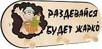 Вешалка для бани Добропаровъ 1358046 -