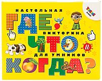 Настольная игра Topgame Где, что и когда?/ 01313 -