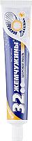 Зубная паста Modum 32 жемчужины здоровая эмаль с кальцием (100г) -
