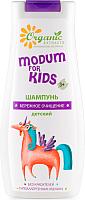 Шампунь детский Modum For Kids бережное очищение (250г) -