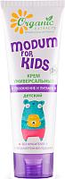 Крем детский Modum For Kids увлажнение и питание универсальный (75г) -
