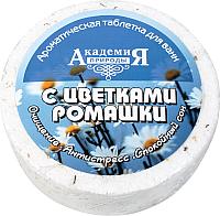Бомбочка для ванны Modum Академия Природы. Ароматическая с цветками ромашки (100г) -