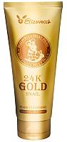 Пенка для умывания Elizavecca 24k Gold Snail Cleansing Foam (180мл) -